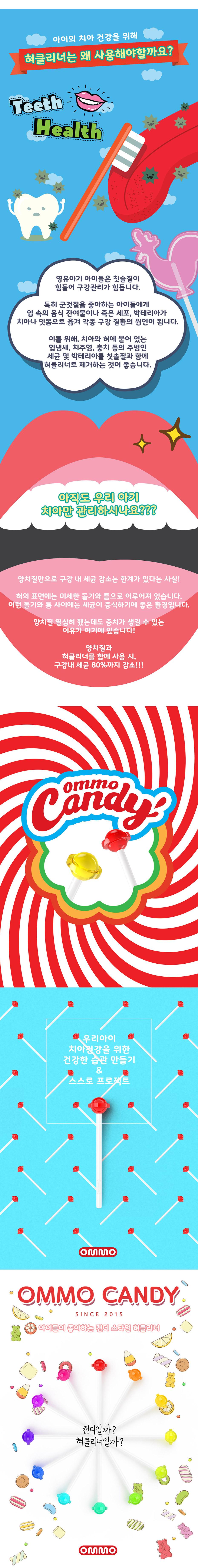 OMMO_CandyTongueCleaner_930_02.jpg