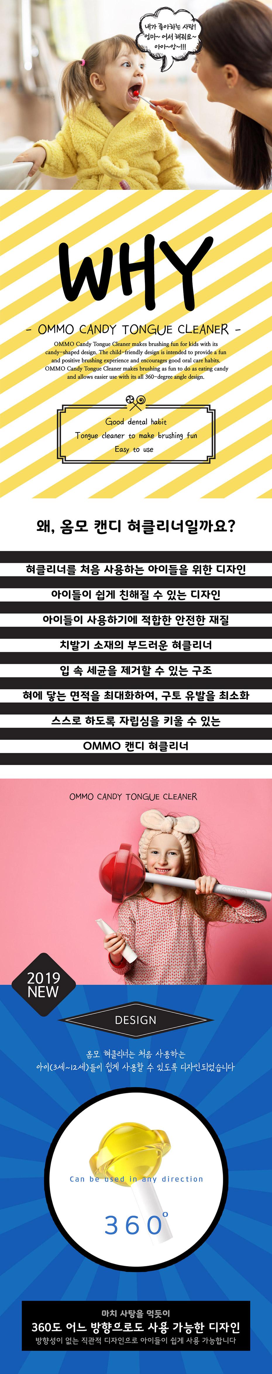 OMMO_CandyTongueCleaner_930_03.jpg